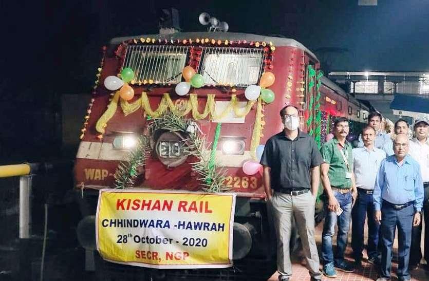Railway: रेलवे प्रायोगिक तौर पर यहां से असम तक चलाएगी किसान रेल