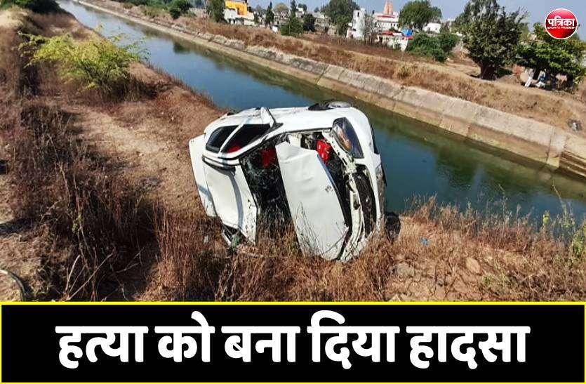 जंगल में कार रोककर पत्नी की हत्या, फिर कार को नहर में कुदा दिया और कांच खोलकर खुद बाहर आ गया