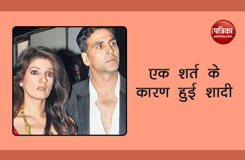 इस एक शर्त के कारण हुई अक्षय कुमार और ट्विंकल खन्ना की शादी, पहली बार सगाई टूट गई थी