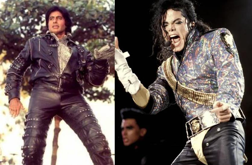 Amitabh Bachchan ने की इस फिल्म में माइकल जैक्सन बनने की कोशिश, खुद बताया नहीं रहे सफल