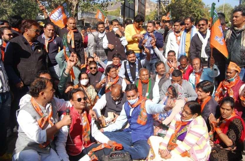 बूंदी नगर परिषद पर भाजपा ने किया विरोध प्रदर्शन