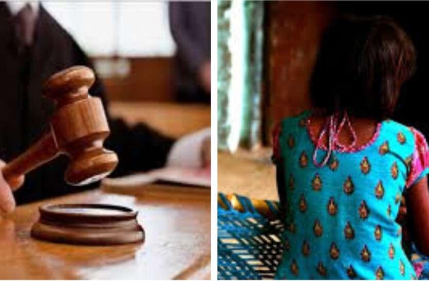8वीं की छात्रा से जंगल में हुआ था सामूहिक बलात्कार, 1 आरोपी को आजीवन सश्रम कारावास की सजा