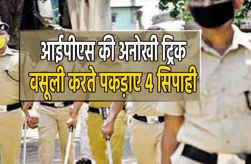 वसूली के लिए पुलिसकर्मियों ने रोका ट्रक, IPS ने ट्रक से उतरकर लगाई फटकार, 4 सिपाही सस्पेंड