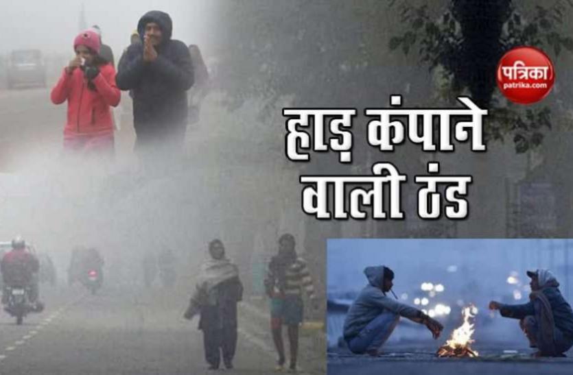 Weather Alert: 31 दिसंबर तक बर्फीली हवाओं की जद में दिल्ली, इन राज्यों में जानिए मौसम का हाल
