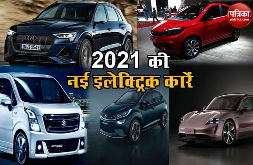 अगले साल लॉन्च होंगी आम से लेकर ये खास इलेक्ट्रिक कारें