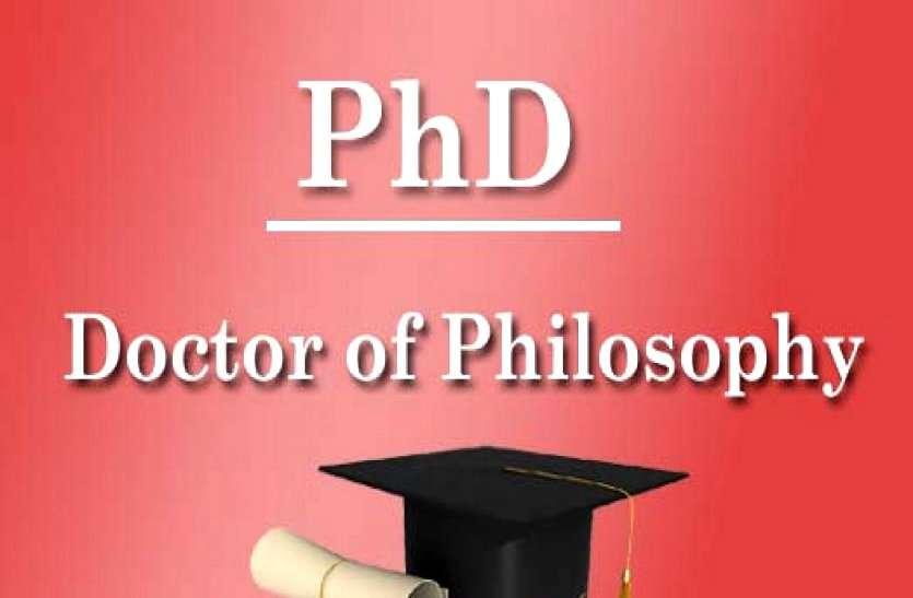 हेमचंद यादव विश्वविद्यालय: पीएचडी एंट्रेस परीक्षा का शेड्यूल जारी, इन विषयों में Ph.D के लिए कर सकते हैं आवेदन