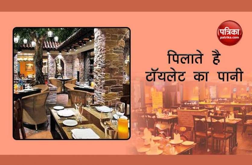 अनोखा रेस्टोरेंट! ग्राहकों को पिलाते है टॉयलेट का पानी, बीयर और कॉफी में करते है इस्तेमाल