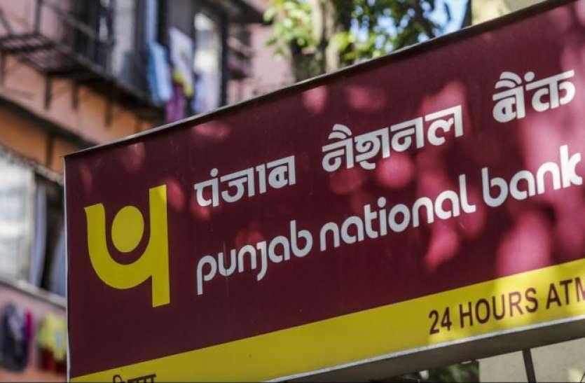 PNB ने शुरू की नई सेवाएं, खोलें फटाफट बैंक खाता और झटपट हासिल करें लोन