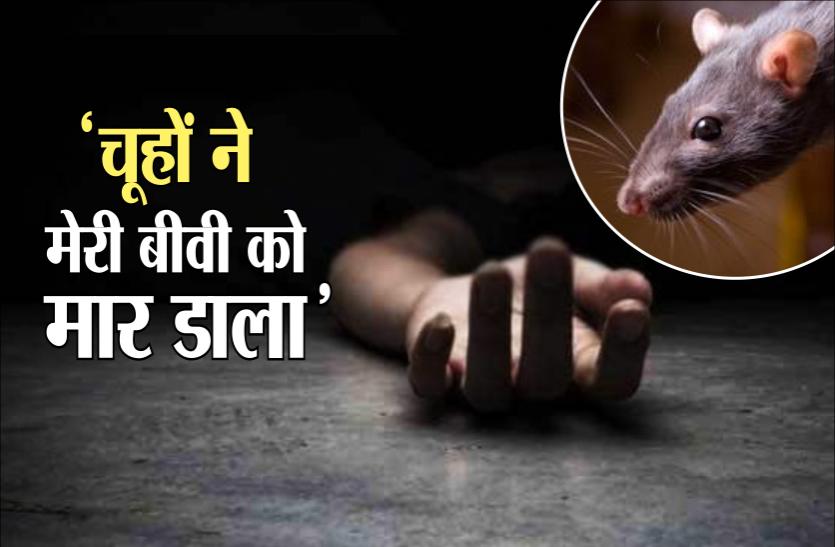 पत्नी की मौत पर पति का अजीब बयान, बोला- साहब चूहों ने ली पत्नी की जान, तफ्तीश जारी