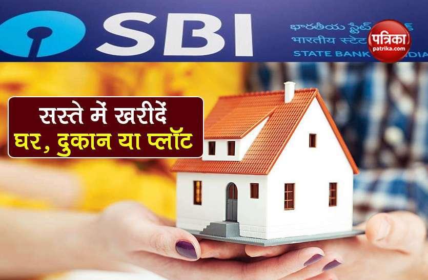 SBI Mega e-Auction : सस्ते में घर खरीदने का शानदार मौका, कल से शुरू होगी नीलामी