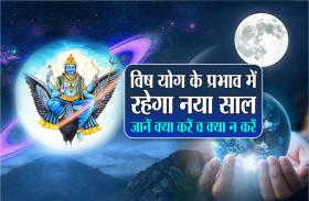 Year 2021 Astrology : नए साल में बनेगा विष योग! जानिए बचने के अचूक उपाय