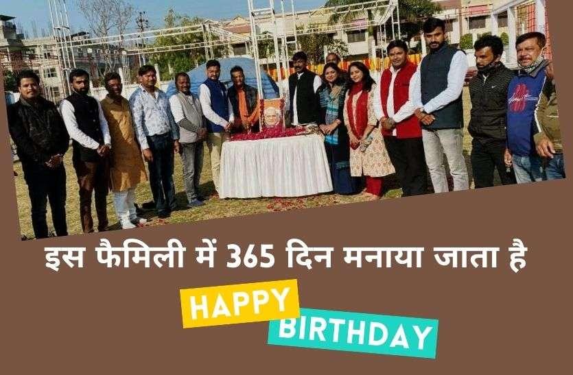 इस फैमिली में 365 दिन मनाया जाता है जन्मदिन, सुख दुख में हमेशा खड़ा रहता है ये परिवार