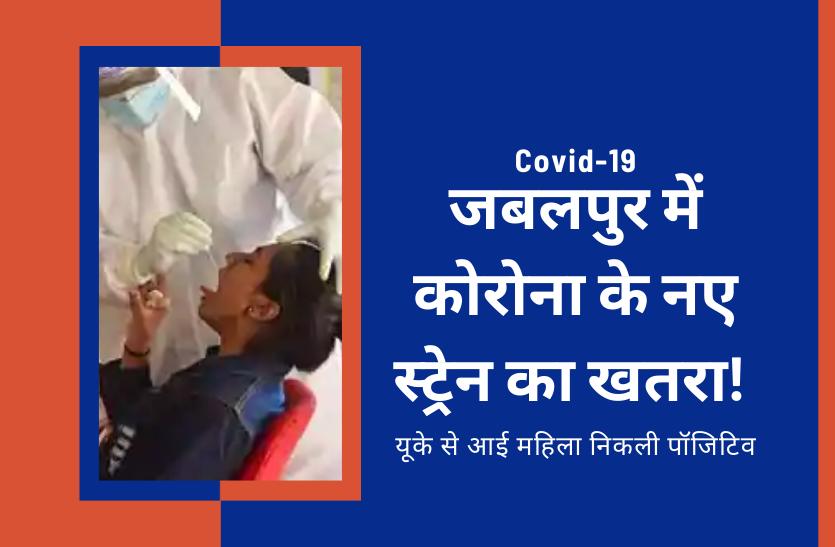जबलपुर में कोरोना के नए स्ट्रेन का खतरा! यूके से आई महिला निकली पॉजिटिव, सावधान रहें