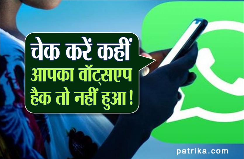 शहर में 40 लोगों के वॉट्सएप हैक, चेक करें कहीं आपका वॉट्सएप हैक तो नहीं हुआ !
