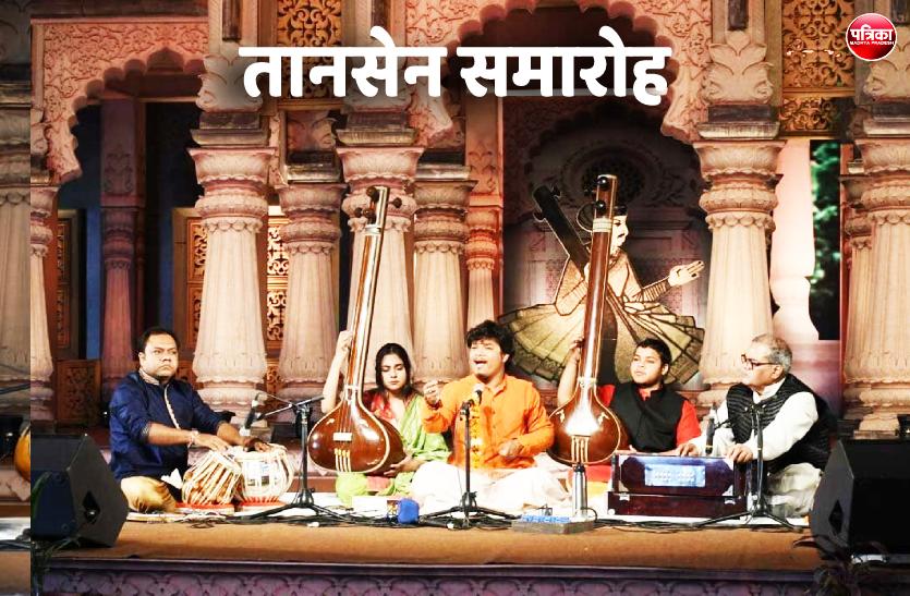 पंडित नाहर और राजन साजन मिश्र के गायन ने तानसेन समारोह में भरे रंग