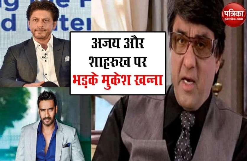 Shah Rukh Khan और Ajay Devgn पर इस कारण से भड़के मुकेश खन्ना, बोले- क्या है ये सब?