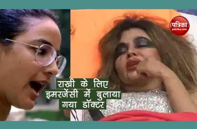 जैस्मिन भसीन ने Rakhi Sawant को पहुंचाई चोट, बुलाना पड़ा डॉक्टर.. बिग बॉस ने भी लगाई फटकार