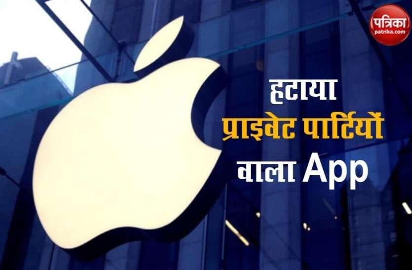 न्यू ईयर से ठीक पहले Apple ने ऐप स्टोर से हटाया प्राइवेट पार्टियों वाले इस एप को, जानिए क्यों किया ऐसा