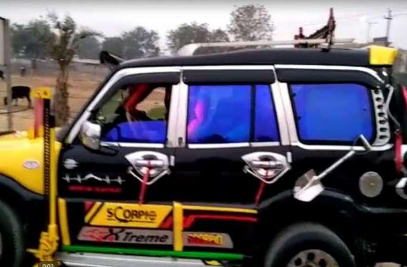 जातिसूचक शब्द लिखी 'डांसिंग कार' को सीज कर पुलिस ने काटा साढ़े 41 हजार का चालान