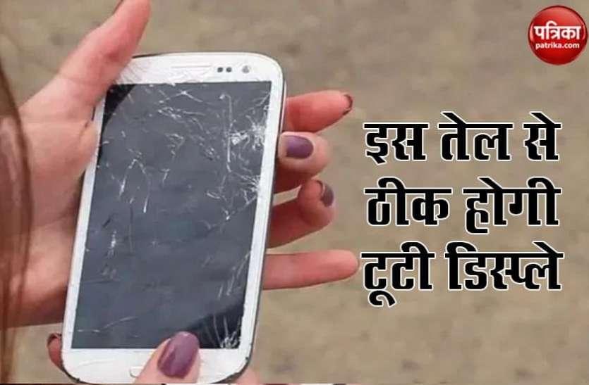 अलसी के तेल से ठीक कर सकते हैं स्मार्टफोन की टूटी डिस्प्ले को, यहां जानिए कैसे