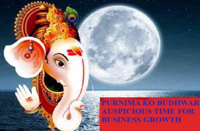 Purnima व्यापार वृद्धि के लिए जरूर करें गणेशजी की यह सरल पूजा, बुधदेव की प्रसन्नता से जल्द मिलेगा फल, जानें यह खास वजह