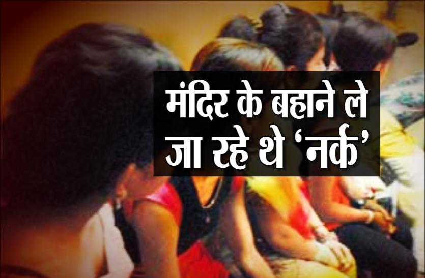 देह व्यापार के लिए ले जाई जा रहीं 8 लड़कियां छुड़ाई गईं, 1 महिला 2 युवक गिरफ्तार