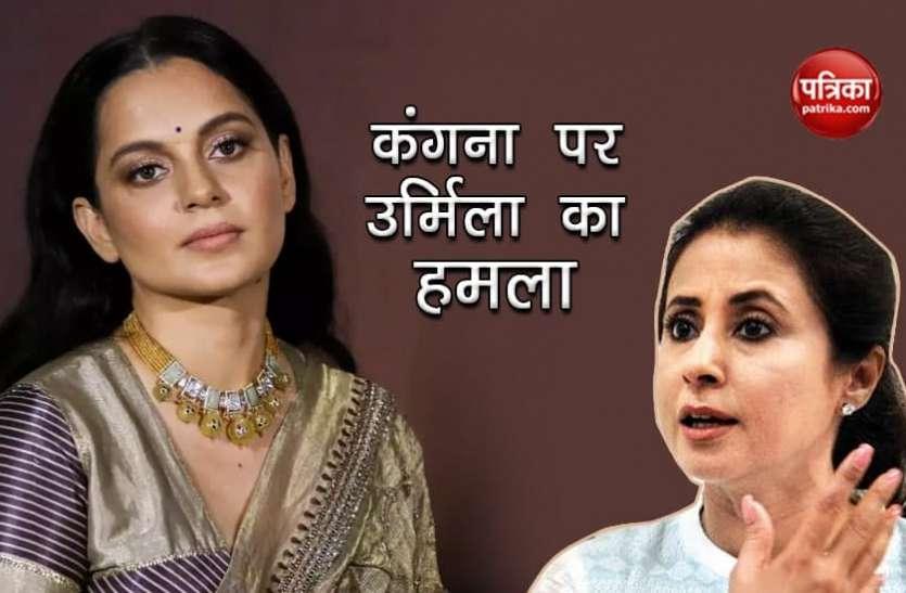 Kangana Ranaut ने की मुंबई शहर की तारीफ, उर्मिता मातोंडकर बोलीं- बहन सिर के बल गिरी थीं क्या?