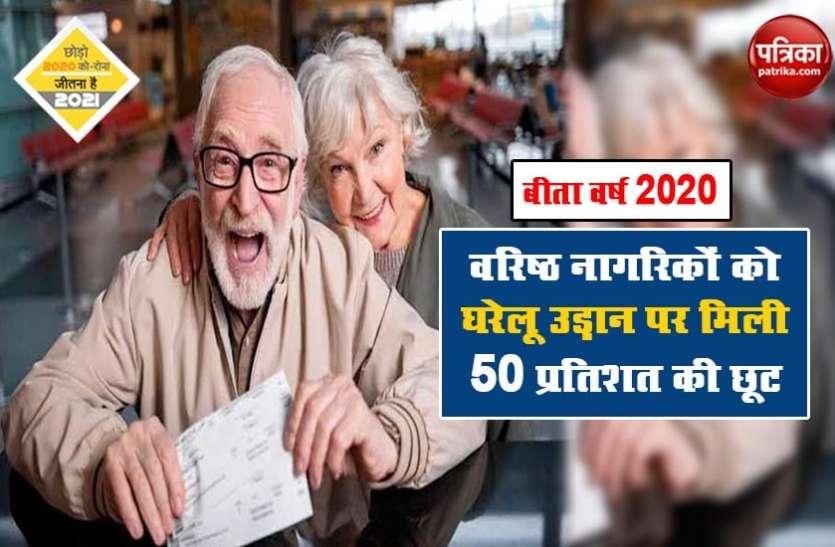 बीता वर्ष 2020 - वरिष्ठ नागरिकों को घरेलू उड़ान पर मिली 50 प्रतिशत की छूट