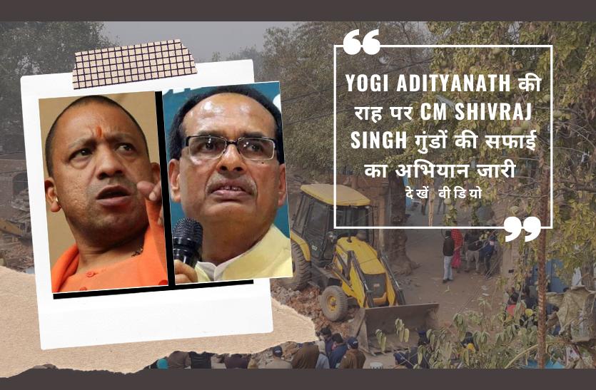 Yogi Adityanath की राह पर CM Shivraj Singh गुंडों की सफाई का अभियान जारी - देखें वीडियो
