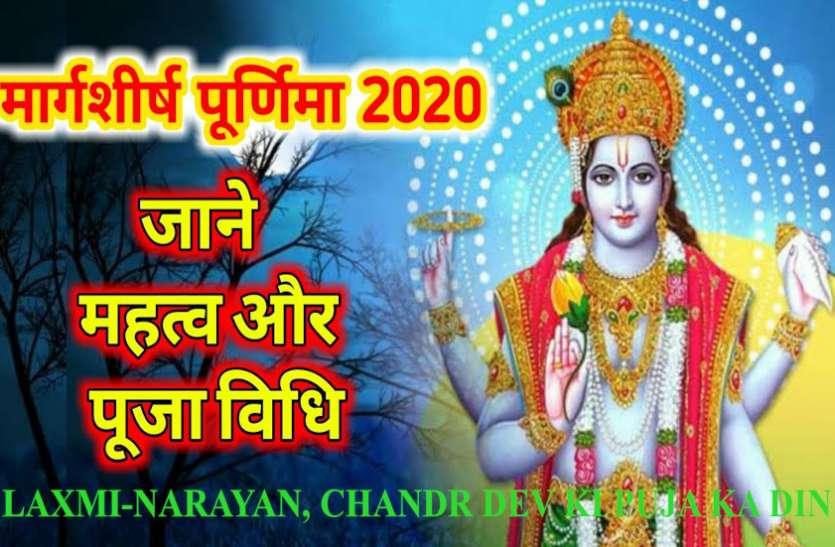 Margashirsha Purnima सर्व सिद्धिदायक दिन, पूर्णिमा पर इस तरह पूजा कर पितरों के आशीर्वाद से पा सकते हैं सुख