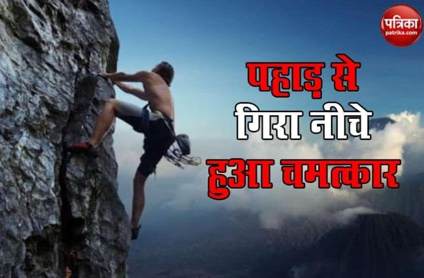 पहाड़ से गिरा व्यक्ति लेकिन हुआ ऐसा करिश्मा कि बच गई जान, जिसने सुना रहा गया चकित