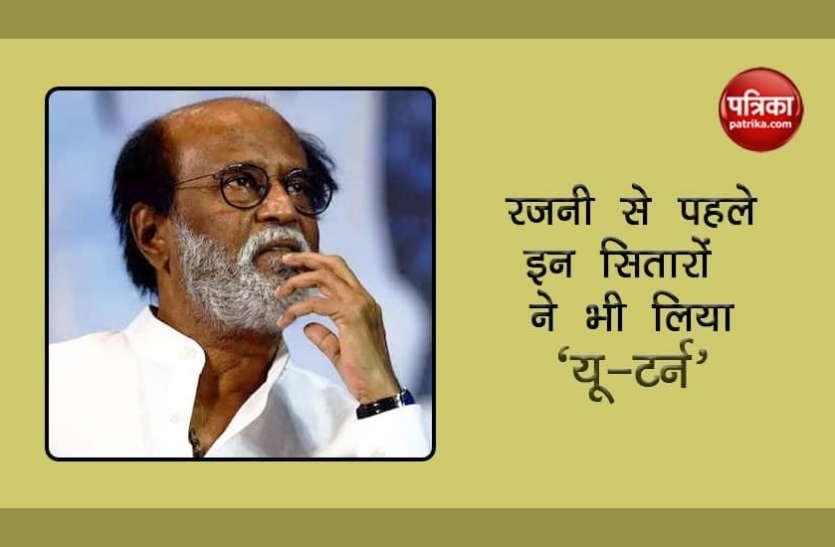 Rajinikanth ही नहीं इन सितारों ने भी राजनीति में पीछे हटाए कदम, जानिए क्यों लिया यू-टर्न