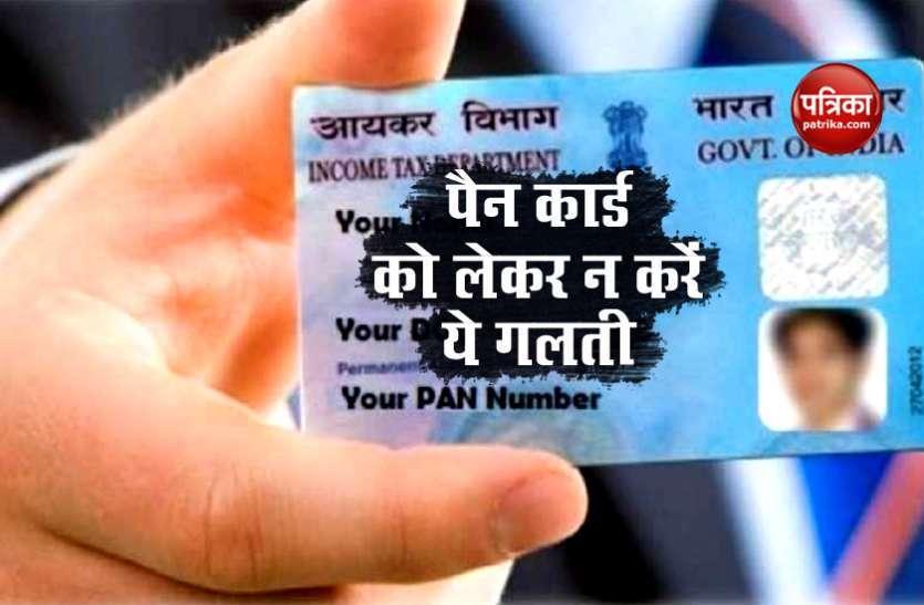 कहीं पैन कार्ड बनवाने के चक्कर में आप भी ना हो जाए ठगी का शिकार! जानिए सही तरीका