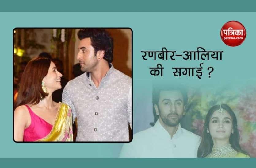क्या Ranbir Kapoor और Alia Bhatt राजस्थान में करने जा रहे हैं सगाई? रणधीर कपूर ने बताई सच्चाई