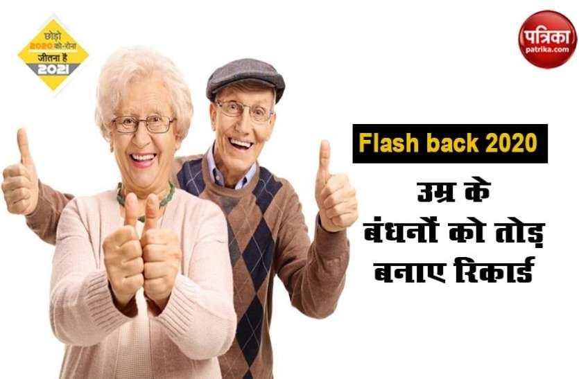 flash back 2020-  उम्र के बंधनों को तोड़ बनाए रिकार्ड, वरिष्ठ नागरिकों की हित में उठे कदम