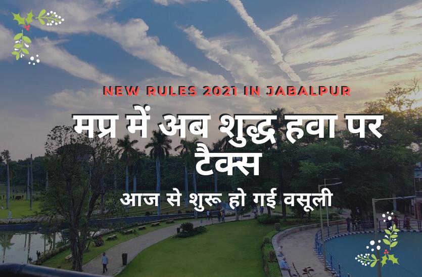 new rules 2021 : मप्र में अब शुद्ध हवा पर टैक्स, आज से शुरू हो गई वसूली