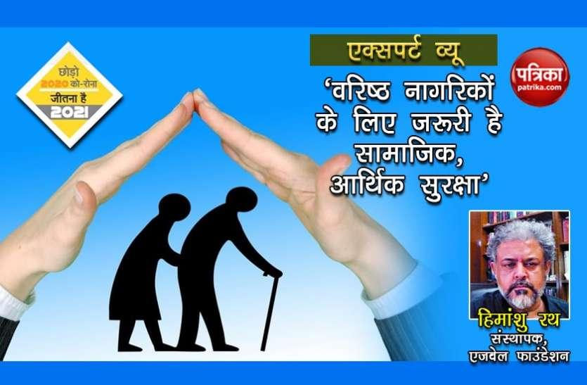 एक्सपर्ट व्यू - वरिष्ठ नागरिकों के लिए जरूरी है सामाजिक, आर्थिक सुरक्षा