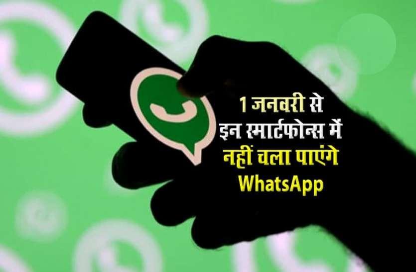 1 जनवरी से लाखों स्मार्टफोन में नहीं चलेगा वॉट्सऐप, जानिये आपके मोबाइल में काम करेगा या नहीं