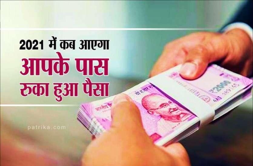 https://www.patrika.com/dharma-karma/when-will-you-get-back-the-money-deducted-in-the-corona-era-6600930/