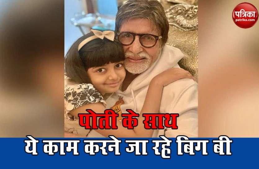 Amitabh Bachchan ने पोती आराध्या के साथ किया ये नया काम, न्यू ईयर को इस तरह मनाएंगे