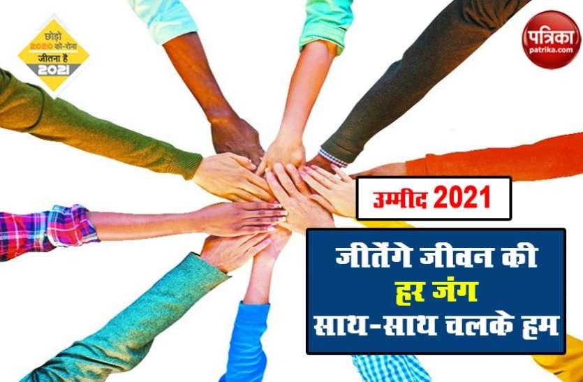 उम्मीद 2021 - जीतेंगे जीवन की हर जंग साथ-साथ चलके हम