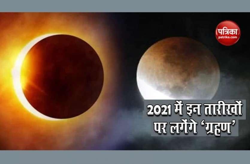 New Year 2021: नए साल में पड़ेंगे चार ग्रहण, जानिए सूर्य और चंद्र ग्रहणों की तारीख