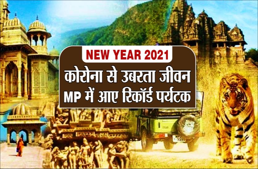 New Year 2021 : कोरोना के खौफ से उबरने लगा जीवन, MP में आए रिकॉर्ड पर्यटक, भरे होटल और रिसोर्ट