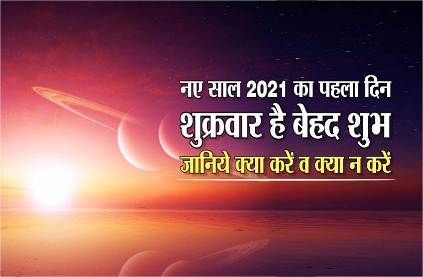 HAPPY NEW YEAR 2021 : बेहद खास है नए साल 2021 का पहला दिन शुक्रवार, इस दिन जरूर कर लें ये काम
