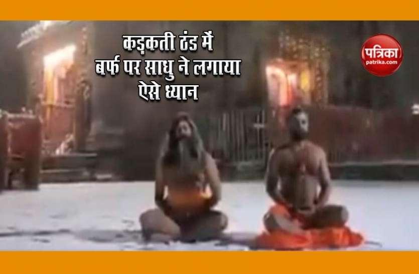 बिना कपड़ों के माइनस 10 डिग्री की कड़कड़ाती ठंड में ध्यान लगाते साधुओं का वीडियो वायरल