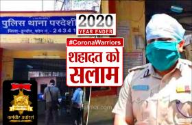 Corona Warriors की यादें : खुद के स्वास्थ्य की नहीं की थी परवाह, लोगों की सेवा करते हुए दे दी थी जान