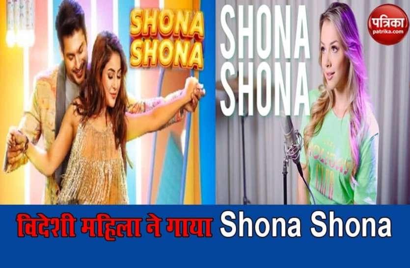 Siddharth-Shehnaaz की जोड़ी के विदेशों में हो रहे हैं खूब चर्चें, Shona Shona का सामने आया इंग्लिश वर्जन