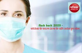 flash back 2020 - कोरोना के कारण हेल्थ के प्रति सचेत हुए लोग