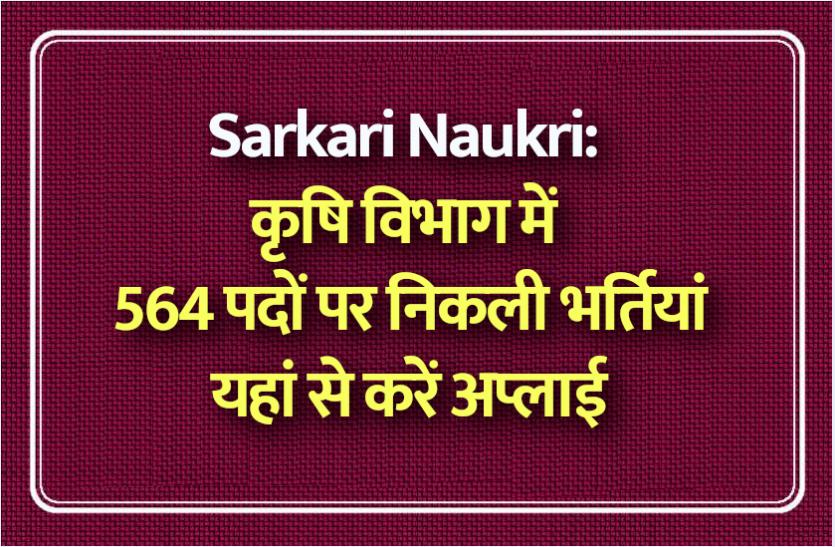 Sarkari Naukri: कृषि विभाग में निकली 564 पदों पर भर्तियां, यहां से करें ऑनलाइन अप्लाई