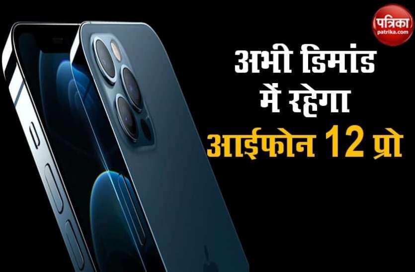 Apple iphone 12 Pro की डिमांड अभी काफी ज्यादा रहेगी, यह है वजह